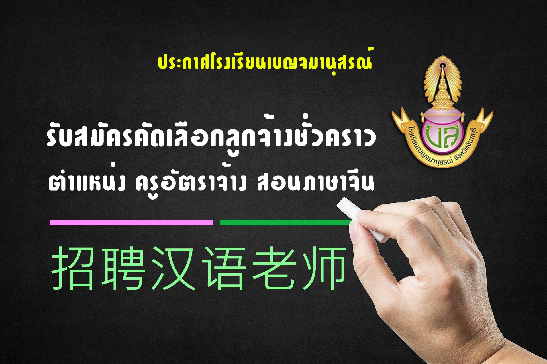 รับสมัครครูสอนภาษาจีน