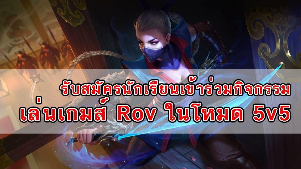 สมัครเเข่งขันกิจกรรมเล่นเกมส์ Rov